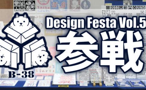 デザインフェスタ52出展告知画像