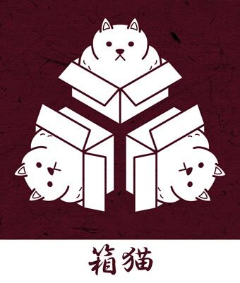 箱猫のオリジナル家紋
