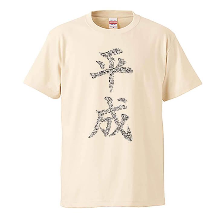 平成の文字Tシャツ