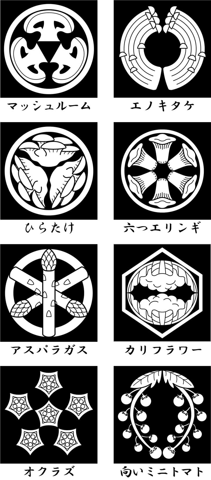 キノコや野菜モチーフのオリジナル家紋