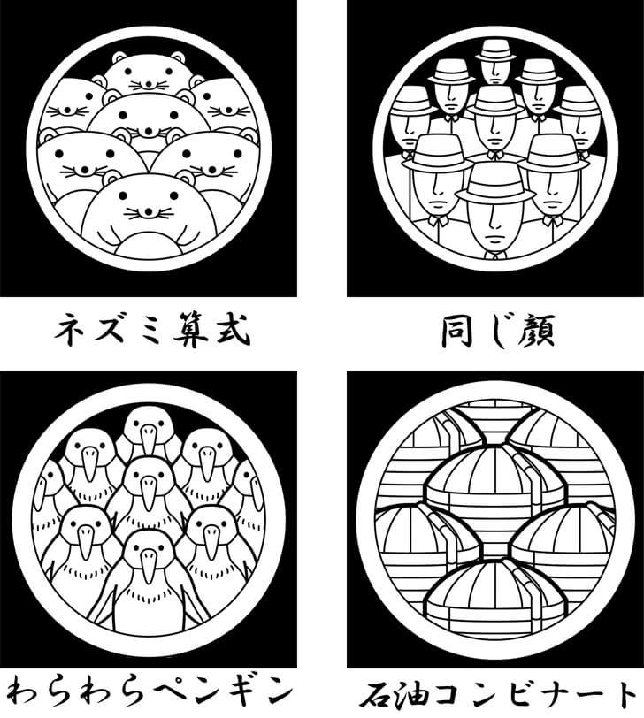 青海波っぽいオリジナル家紋