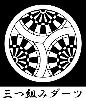 三つ組みダーツの家紋