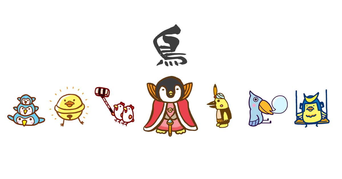 鳥のオリジナルキャラクターまとめ