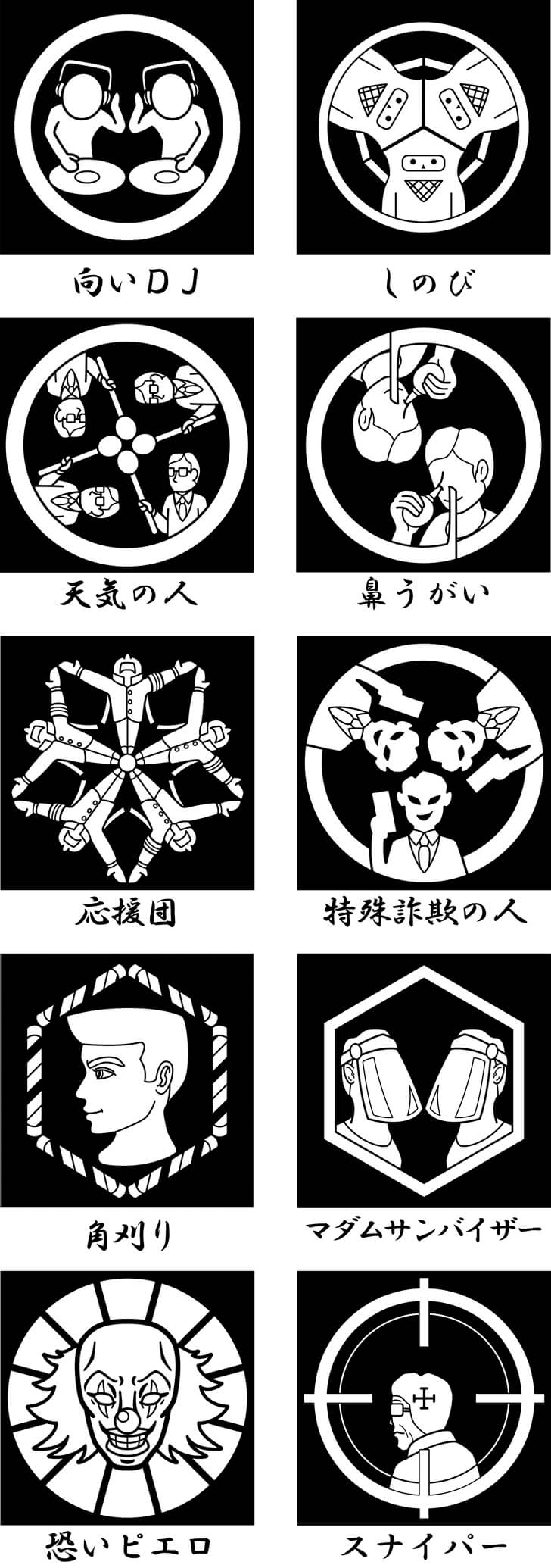 DJやスナイパー等の人物のオリジナル家紋
