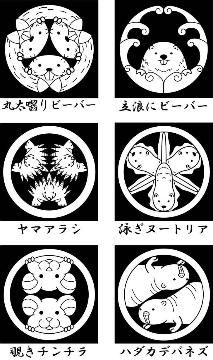 ビーバー等のげっ歯類のオリジナル家紋