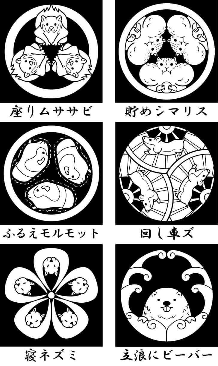 シマリス等げっ歯類のオリジナル家紋