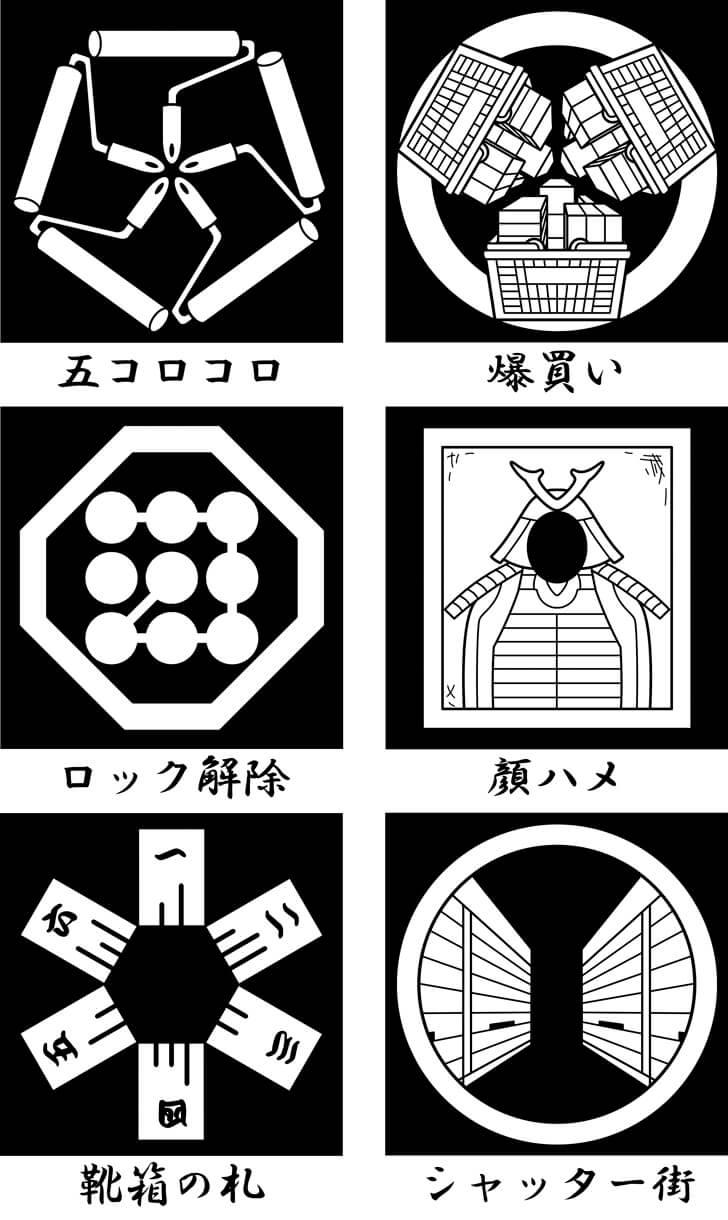 コロコロ等のオリジナル家紋