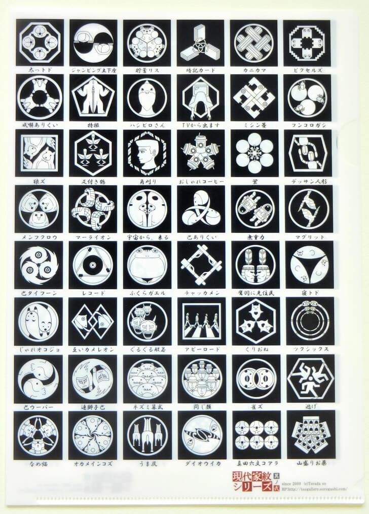 現代家紋クリアファイル2
