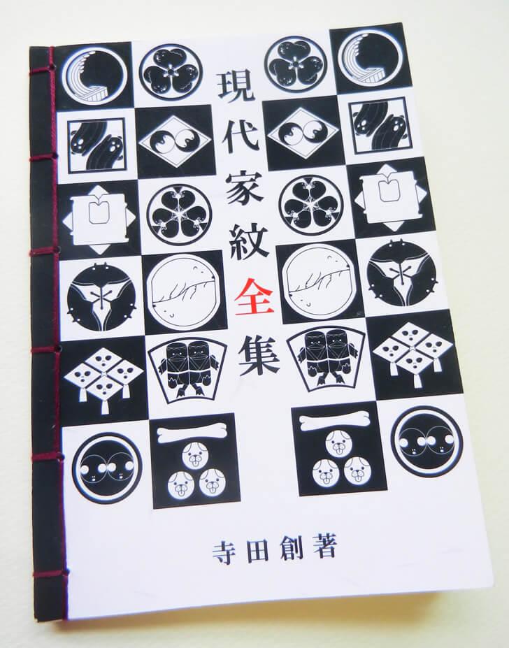 現代家紋の本