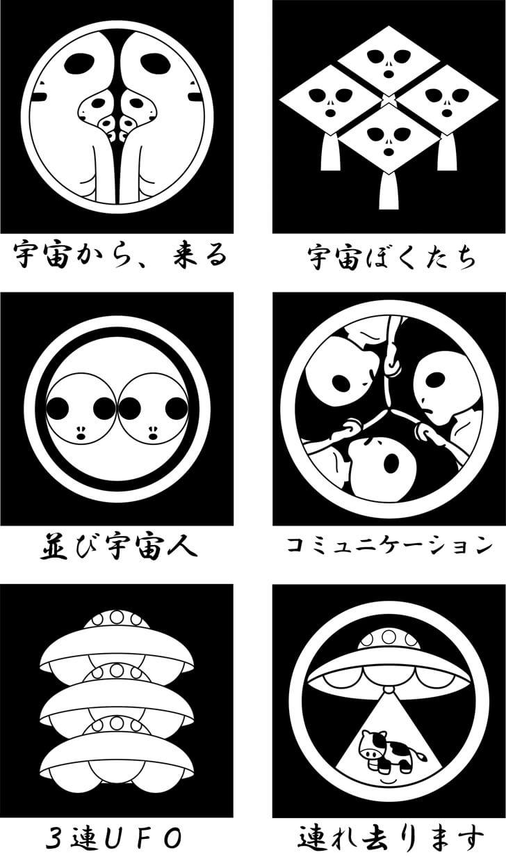 宇宙人などの人ではないオリジナル家紋