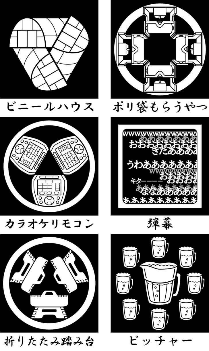 カラオケリモコン等のオリジナル家紋