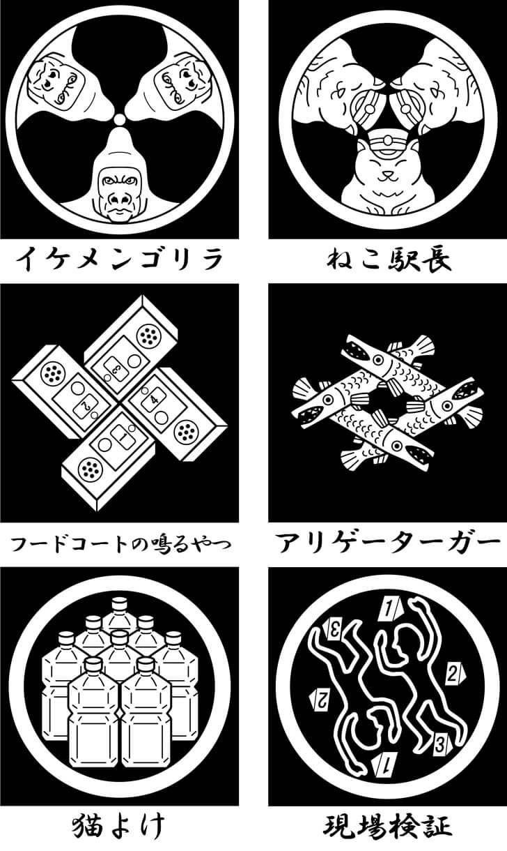 フードコートの鳴るやつ等のオリジナル家紋