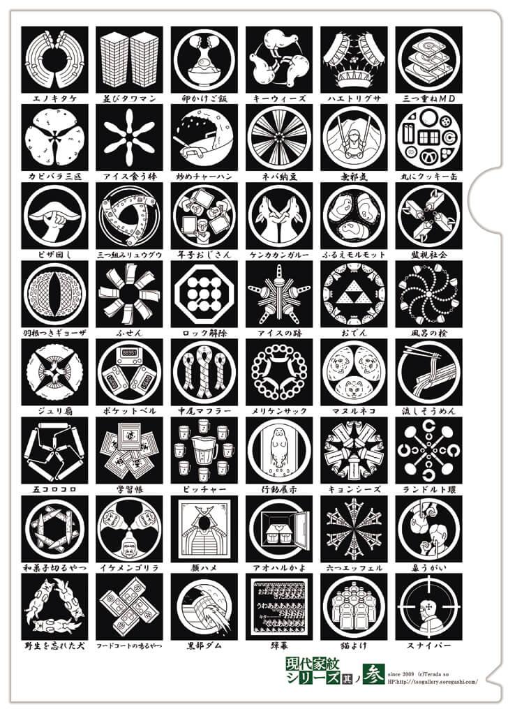 現代家紋クリアファイル