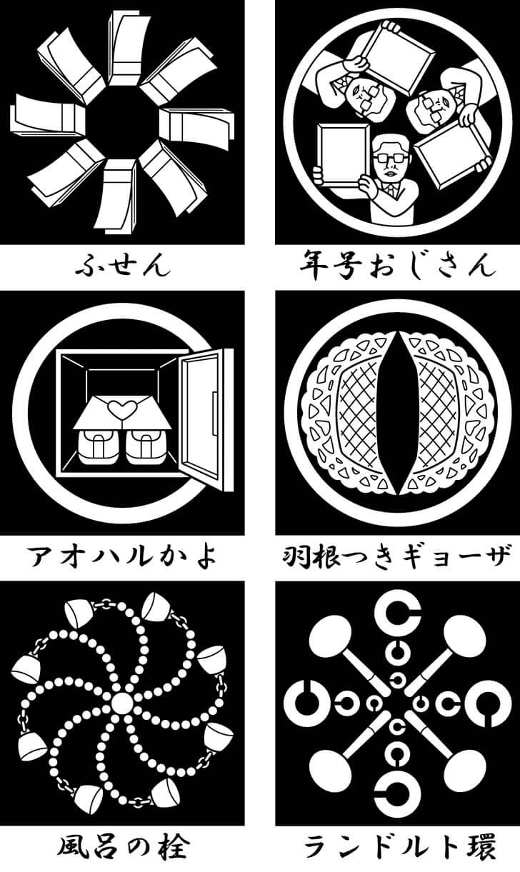 年号おじさん等のオリジナル家紋