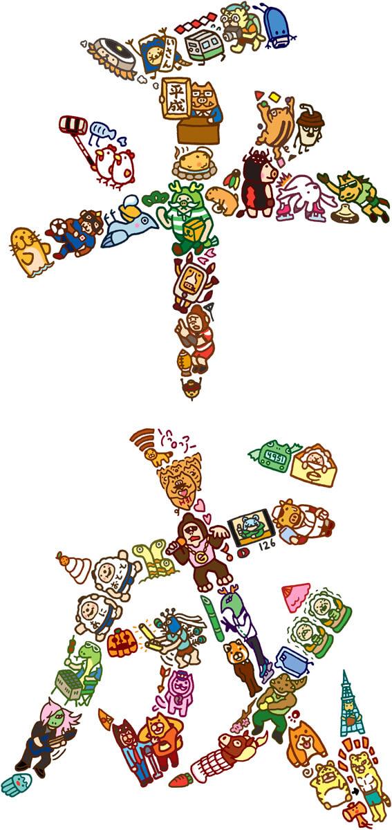 平成の文字の年賀状デザイン