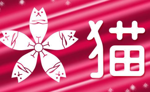 猫桜の家紋