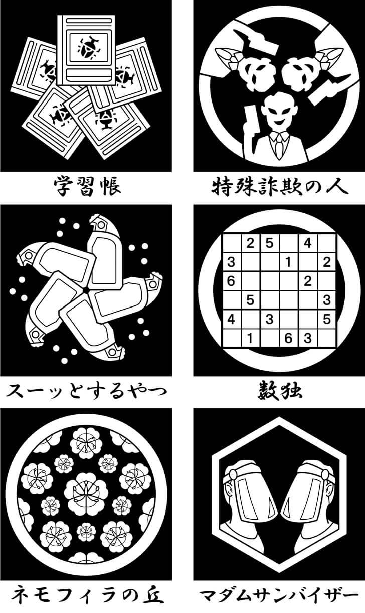 学習帳等のオリジナル家紋