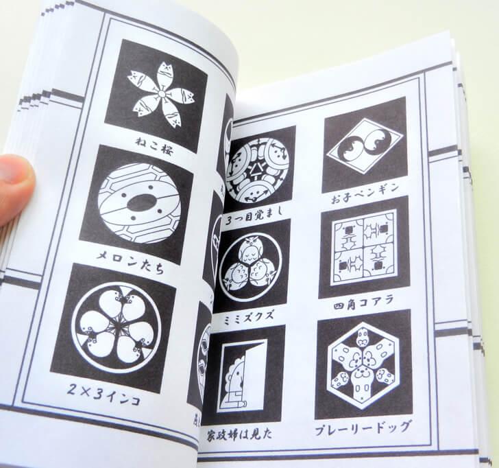 現代家紋の本の中身