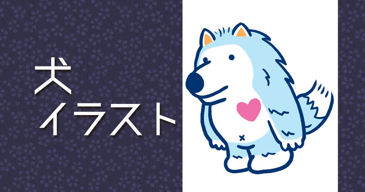 犬キャラクターのアイキャッチ