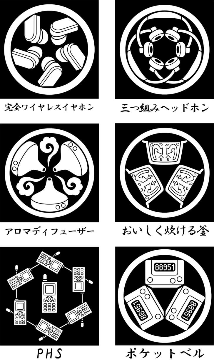 ワイヤレスイヤホン等の家電のオリジナル家紋