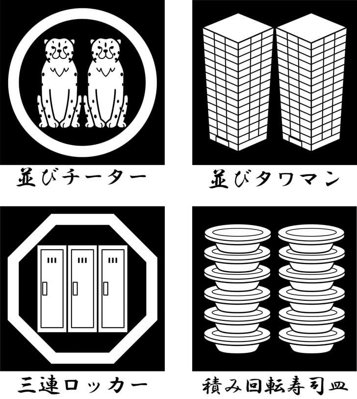 並び紋の例