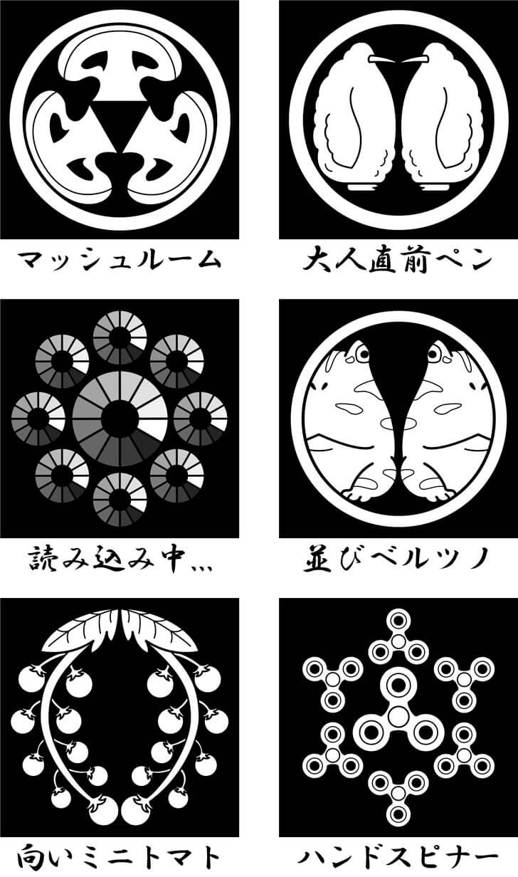 マッシュルームのオリジナル家紋