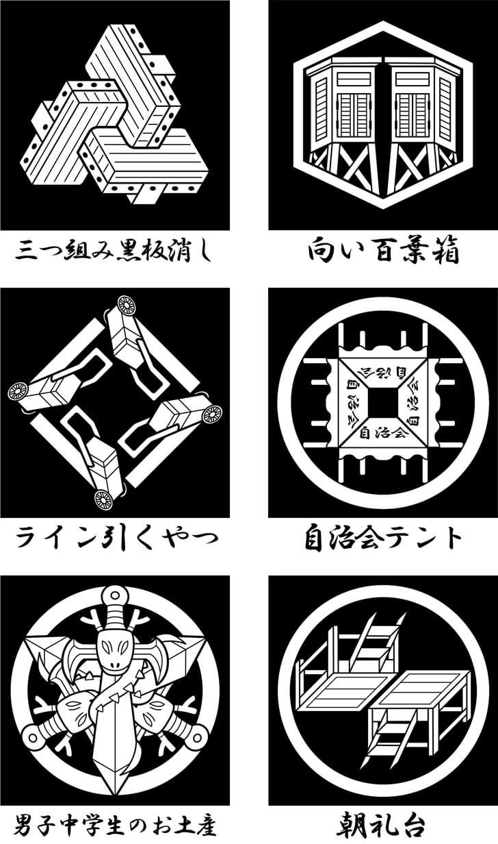 百葉箱等のオリジナル家紋