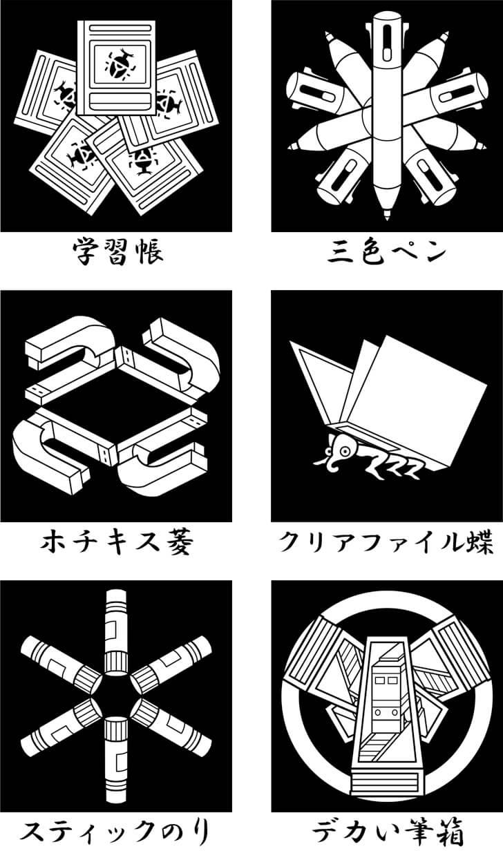でかい筆箱等の文房具のオリジナル家紋