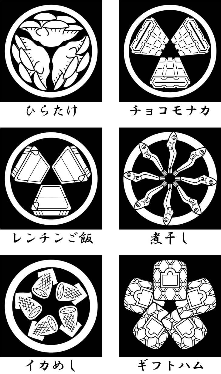 チョコモナカなどの食べ物のオリジナル家紋