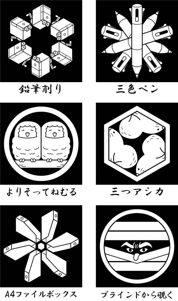 鉛筆削りのオリジナル家紋