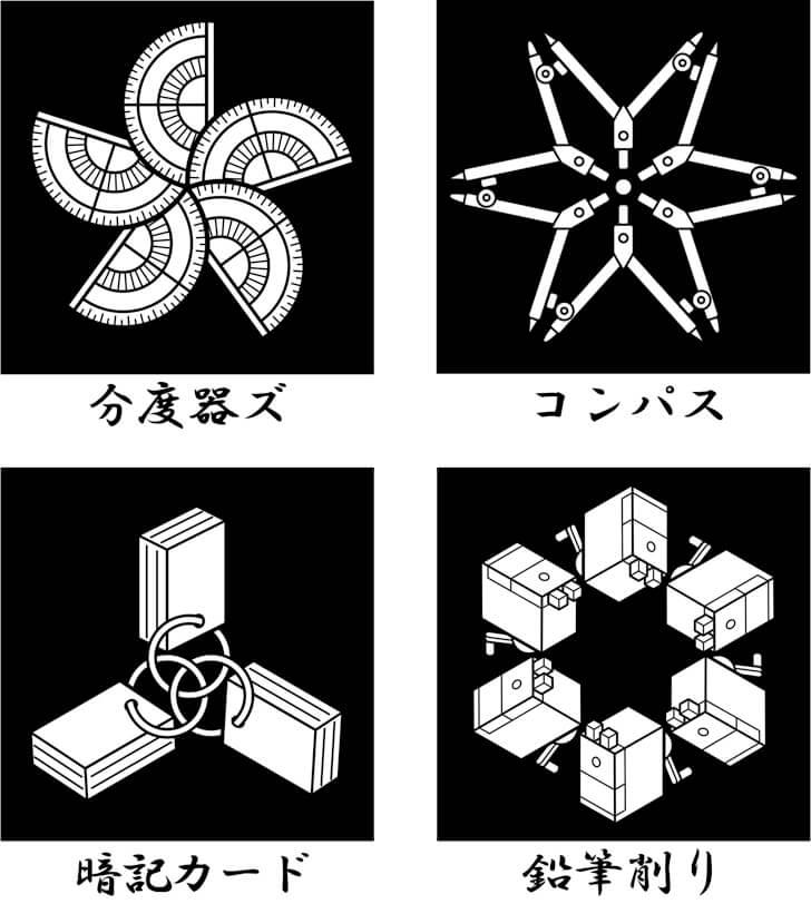 暗記カード等の文房具のオリジナル家紋