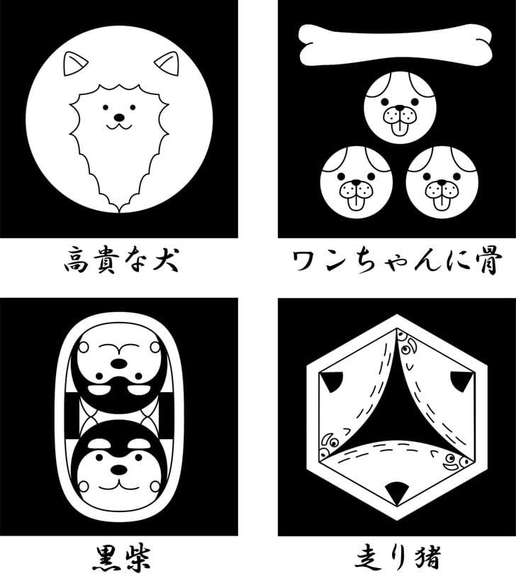 高貴な犬のオリジナル家紋