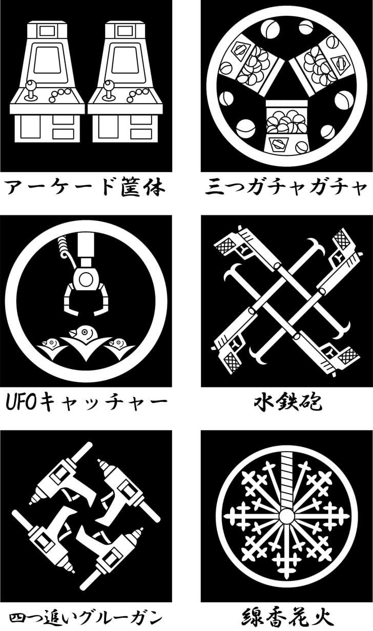 アーケード筐体等の玩具のオリジナル家紋