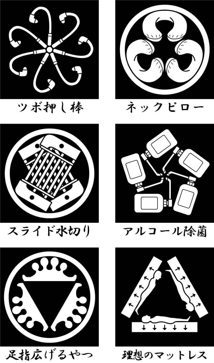 ネックピローやマットレスのオリジナル家紋