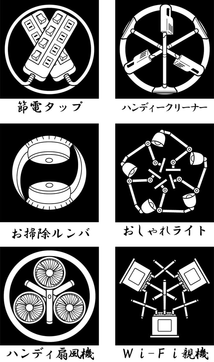 節電タップ等の家電のオリジナル家紋