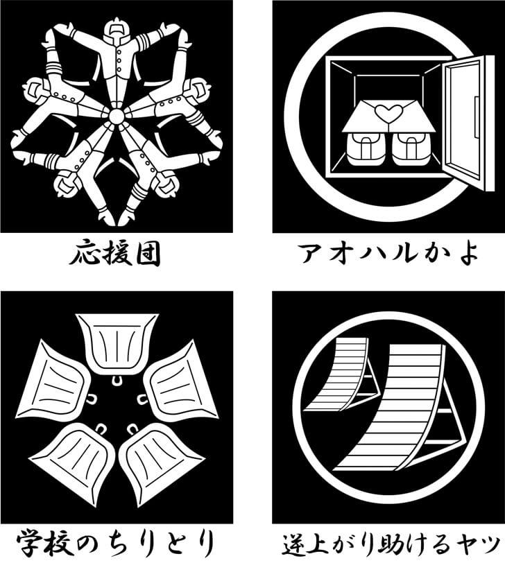 ちりとり等の学校のモノのオリジナル家紋