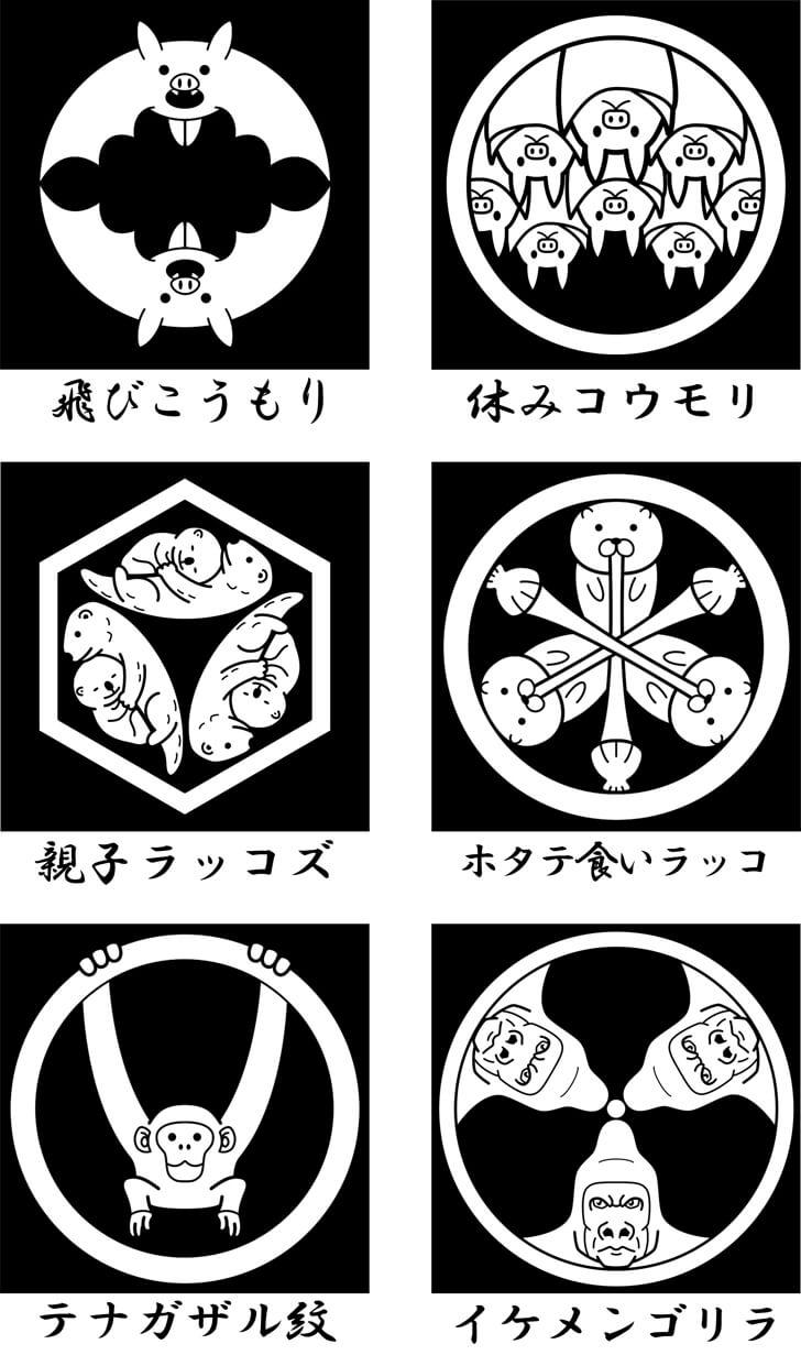 ラッコなどのほ乳動物の家紋4