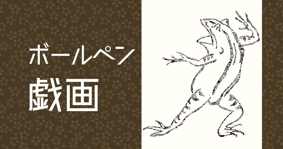 鳥獣戯画のボールペン画作品アイキャッチ