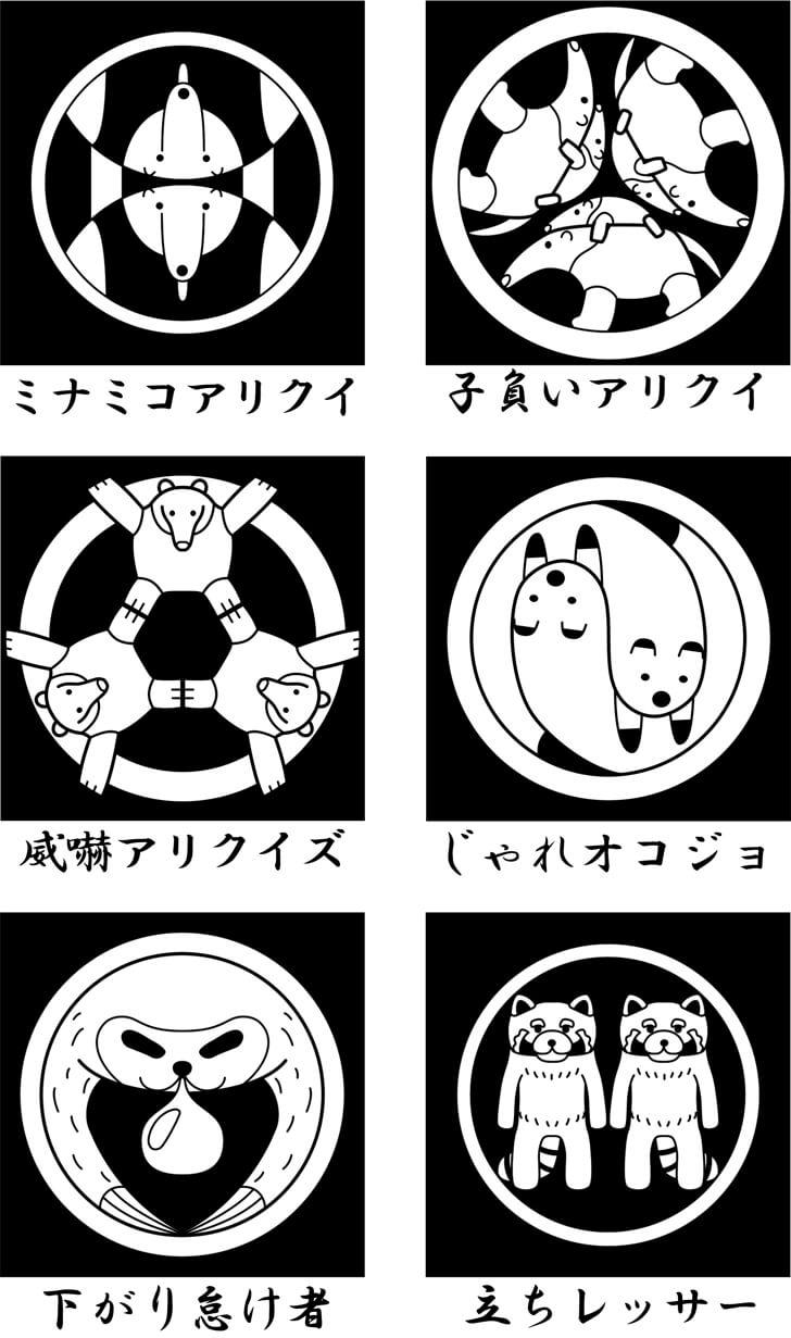 アリクイなどのほ乳動物の家紋2