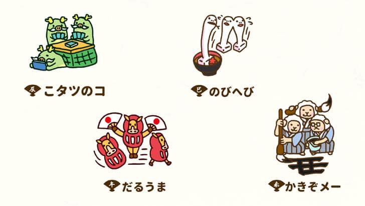 辰など2021年の干支トリオキャラクター