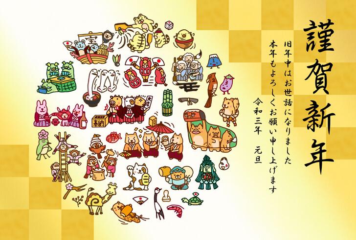 金屏風を入れた年賀状用のイラスト