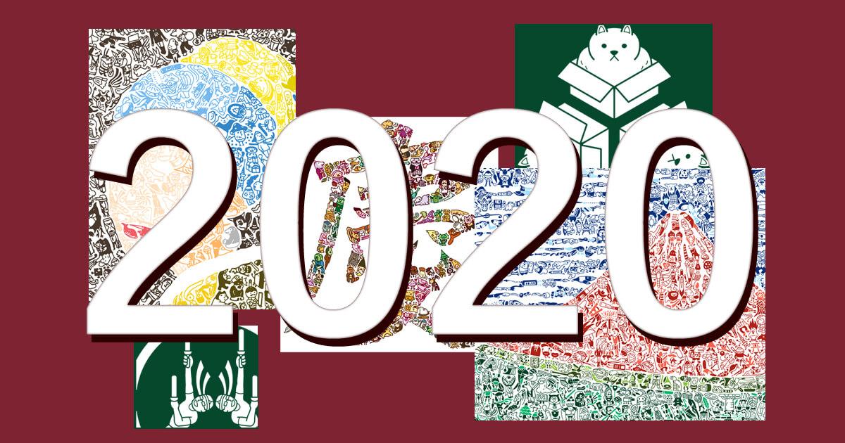 2020年作った絵をまとめた画像