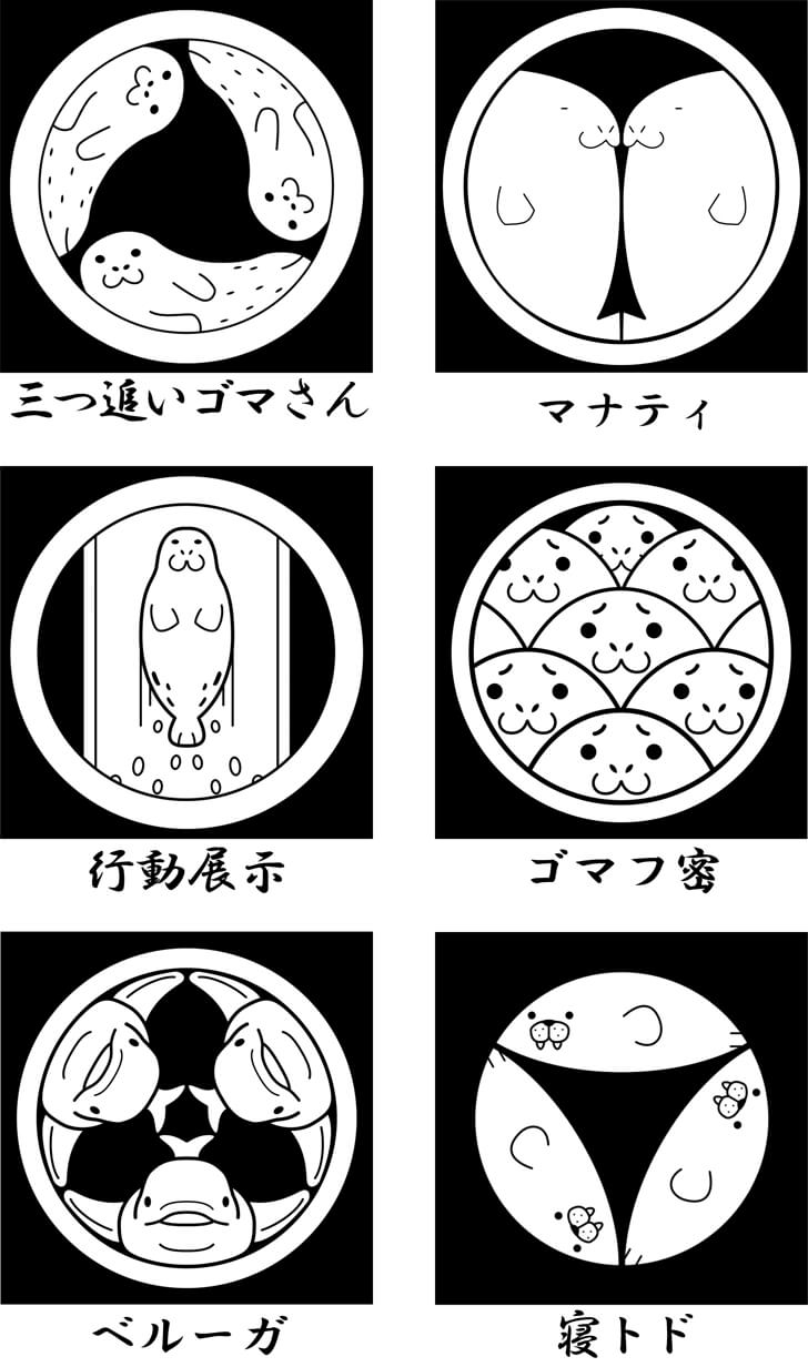 海獣の家紋1