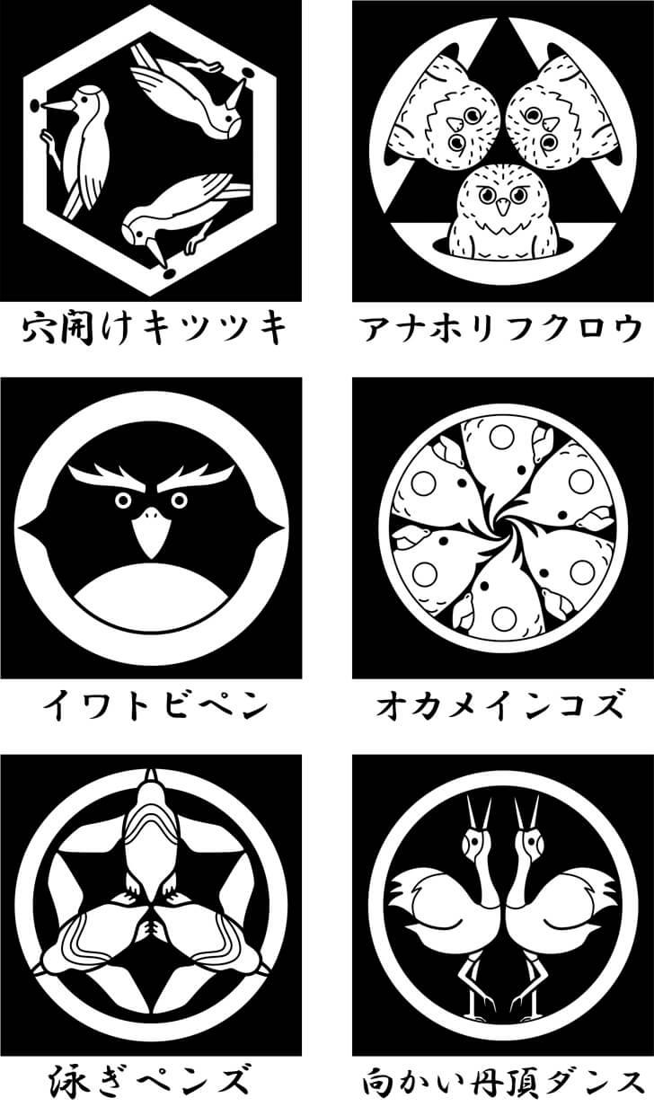 鳥の家紋3