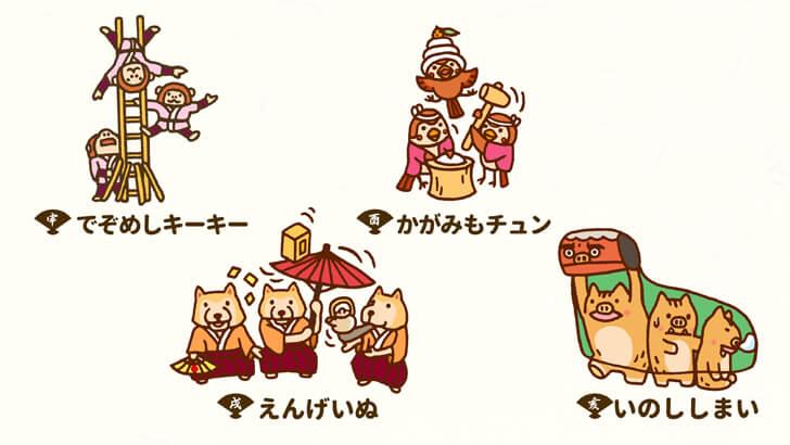 戌など2021年の干支トリオキャラクター
