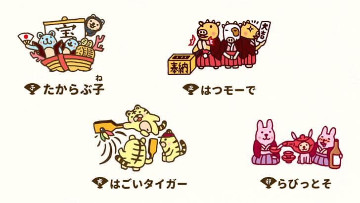 子など2021年の干支トリオキャラクター