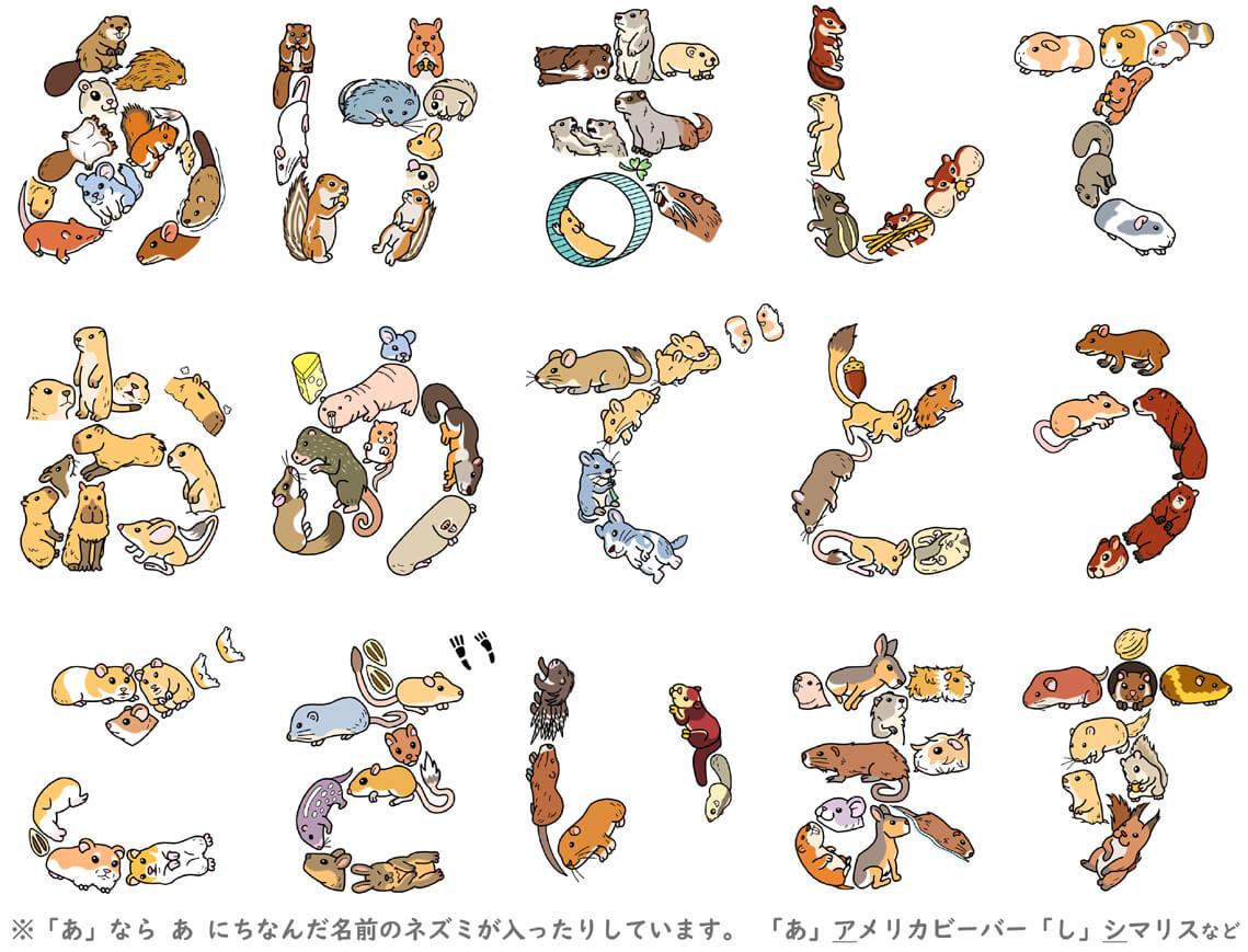 ネズミを集めて作ったあけましての文字の年賀状