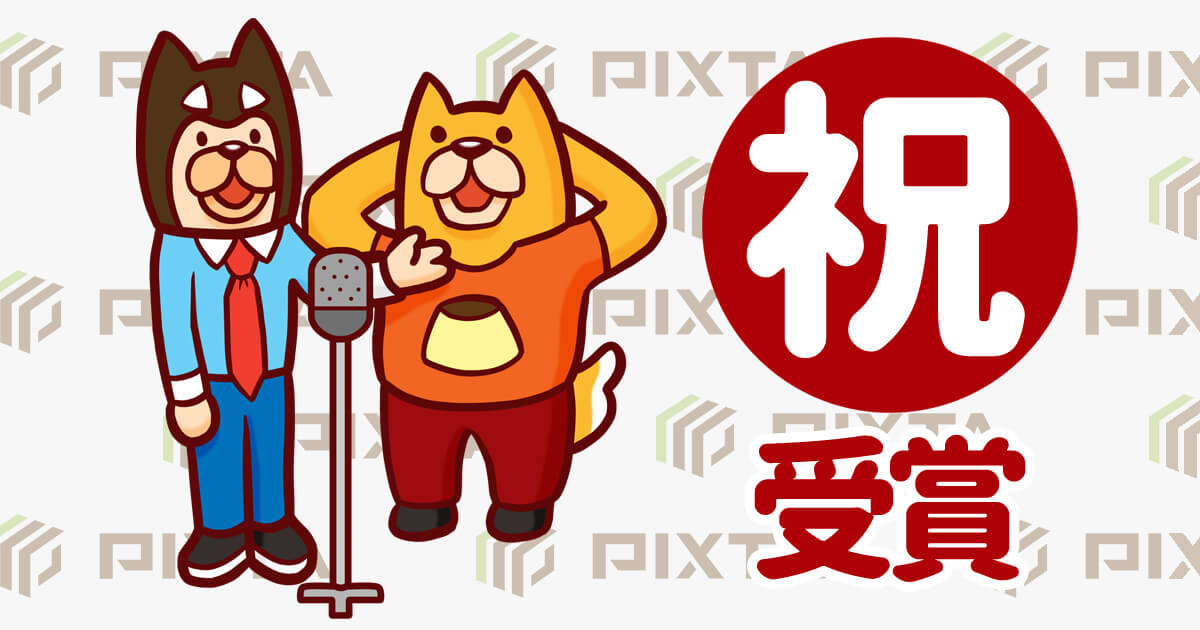 PIXTAのユーモアコンテンツ賞受賞のアイキャッチ