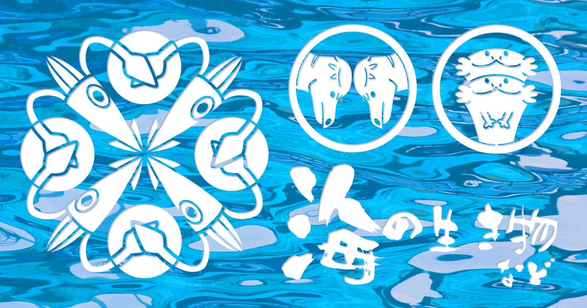海の生き物をテーマにした家紋のアイキャッチ