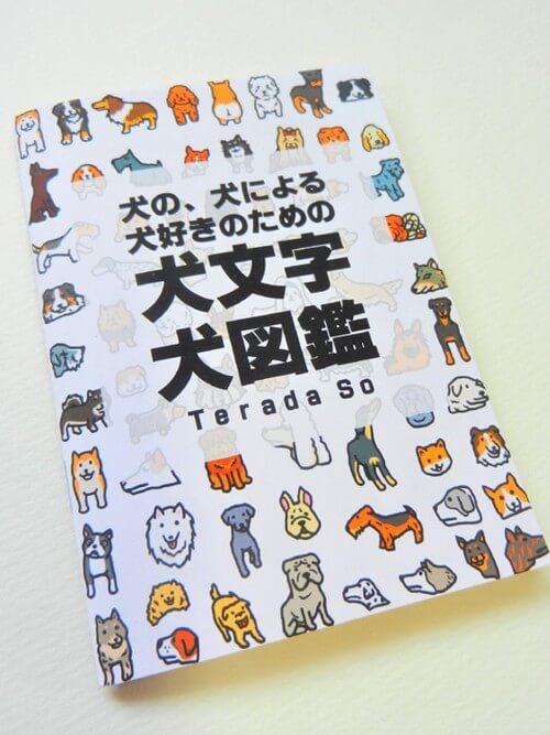 自作本の犬文字犬図鑑